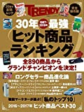 30年最強ヒット商品ランキング (日経ホームマガジン)