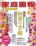 家庭画報 2020年3月号 [雑誌]