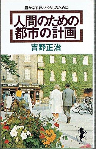 人間のための都市の計画 (1978年) (三一新書)