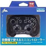 CYBER ・ ワイヤードコントローラー ミニ ( PS4 / SWITCH 用) ブラック - PS4 Switch