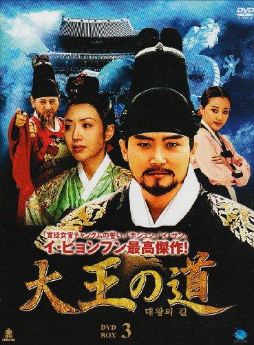 大王の道 DVD-BOX 3