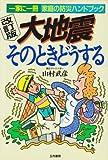 大地震そのときどうする―一家に一冊家庭の防災ハンドブック