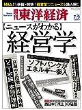 週刊 東洋経済 2011年 7/9号 [雑誌]