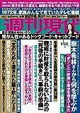 週刊現代2019年3月23日号 [雑誌]
