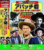 アパッチ砦[DVD]