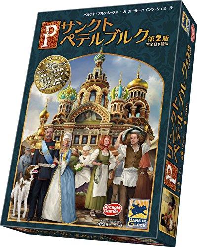 サンクトペテルブルク 第2版 完全日本語版 -