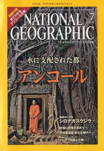 NATIONAL GEOGRAPHIC (ナショナル ジオグラフィック) 日本版 2009年 07月号 [雑誌]