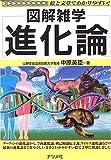 進化論 (図解雑学)