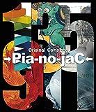 →Pia-no-jaC← Original Complete【ハイレゾBDオーディオ】 画像