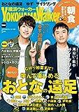 YokohamaWalker横浜ウォーカー 2017 5月号 [雑誌]