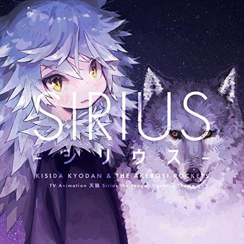 天狼 Sirius the Jaeger