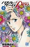 パズルゲーム☆Pro 3 (白泉社レディースコミックス)