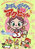 よばれてとびでて!アクビちゃん(5) [DVD]