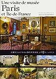 伯爵夫人おすすめの個性派美術館パリのミュゼたち 画像