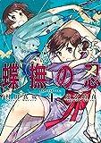 蝶撫の忍 4巻 (デジタル版ガンガンコミックスJOKER)