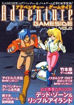 [ゲームサイド編集部]のアドベンチャーゲームサイド Vol.0 (GAMESIDE BOOKS)