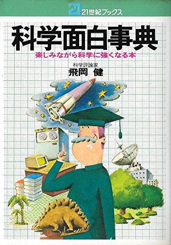 科学面白事典―楽しみながら科学に強くなる本 (1981年) (21世紀ブックス)