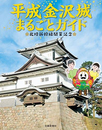 平成金沢城まるごとガイド—北陸新幹線開業記念