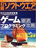 日経ソフトウエア 2006年 09月号 [雑誌]