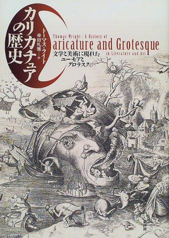 カリカチュアの歴史―文学と美術に現れたユーモアとグロテスクの詳細を見る