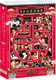 【Amazon.co.jp・公式ショップ限定】HKT48全国ツアー ~全国統一終わっとらんけん~番外編 in 台北&香港…
