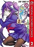 ゆらぎ荘の幽奈さん カラー版 2 (ジャンプコミックスDIGITAL)