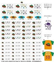 入園入学セット -マイマーク- UFO