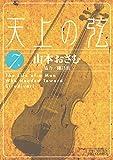 天上の弦(7) (ビッグコミックス)