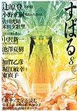 すばる 2011年 08月号 [雑誌]