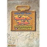 モンスターファームコンプリートガイド+モンスター名鑑 (The PlayStation2 BOOKS)