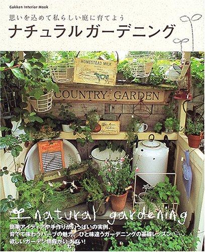 ナチュラルガーデニング—思いを込めて私らしい庭に育てよう (Gakken interior mook)
