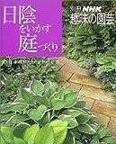 日陰をいかす庭づくり (別冊NHK趣味の園芸) 画像
