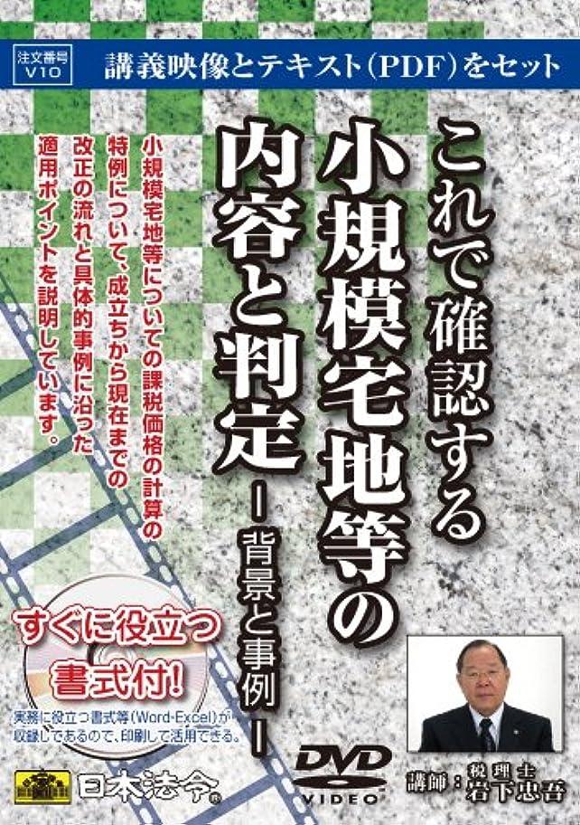 ミッション高速道路フック日本法令 V10 これで確認する 小規模宅地等の内容と