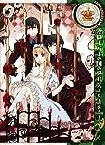 クローバーの国のアリス~双子の恋人~ (IDコミックス ZERO-SUMコミックス)