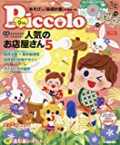 Piccolo(ピコロ) 2019年 09 月号 [雑誌]