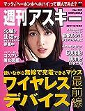 週刊アスキー No.1147(2017年10月10日発行) [雑誌]
