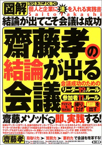 齋藤孝の結論が出る会議~齋藤メソッドで即、実践する!~の詳細を見る