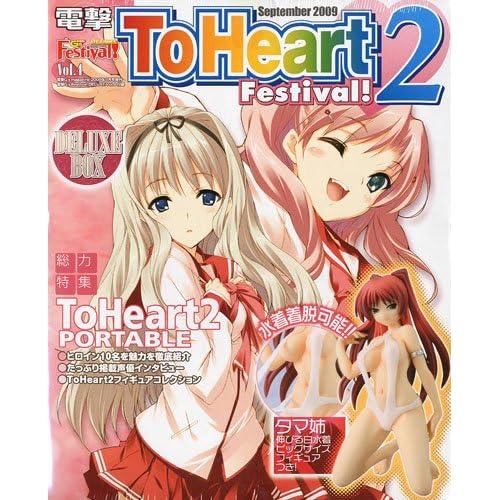 電撃G's Festival! DELUXE (デラックス) Vol.4 電撃ToHeart2 Festival 2009年 09月号 [雑誌]