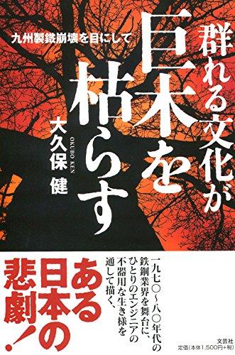 群れる文化が巨木を枯らす――九州製鐡崩壊を目にして――