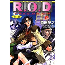 R.O.D ―第二巻― 【書き下ろしイラスト付】 (集英社スーパーダッシュ文庫)