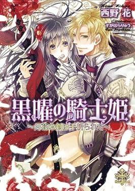 黒曜の騎士姫【イラスト付】~月花の剣は手折られて~ (プリエール文庫)