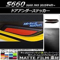 AP ドアアンダーステッカー マット調 ホンダ S660 JW5 2015年4月~ ブラウン AP-CFMT2008-BR 入数:1セット(2枚)