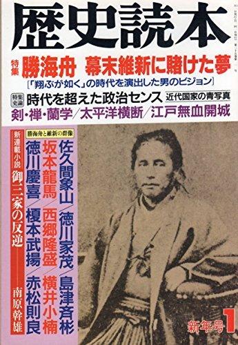 歴史読本 1990年1月号 特集 勝海舟 幕末維新に賭けた夢