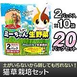 イデシギョー ミーちゃん スッキリ生野菜(猫草) 2パック入りx10袋(計20パックセット)