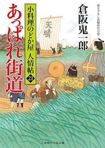 あっぱれ街道 小料理のどか屋 人情帖21 (二見時代小説文庫)