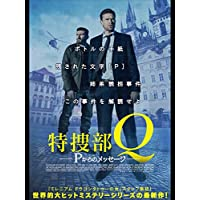 特捜部Q Pからのメッセージ(字幕版)