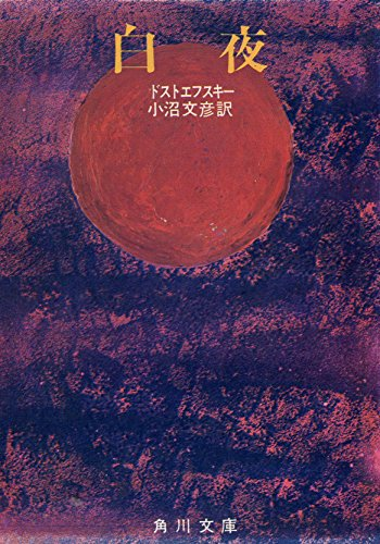 白夜 (1958年) (角川文庫)の詳細を見る