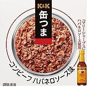 K&K 缶つま コンビーフ ハバネロソース味 80g