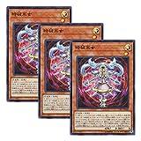 【 3枚セット 】遊戯王 日本語版 CP17-JP040 Time Maiden 時械巫女 (スーパーレア)