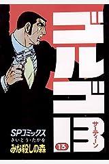 ゴルゴ13(13) (コミックス単行本) Kindle版